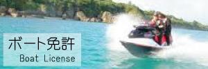 Boat_License