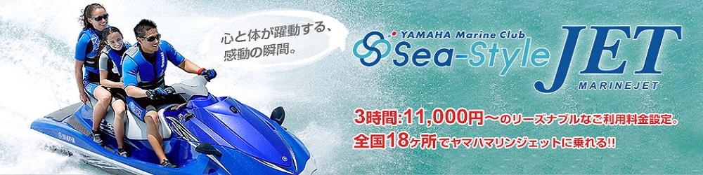 Sea_Style_ Jet